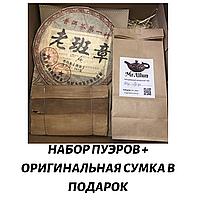 Подарочный набор Шу пуэров + сумка в подарок