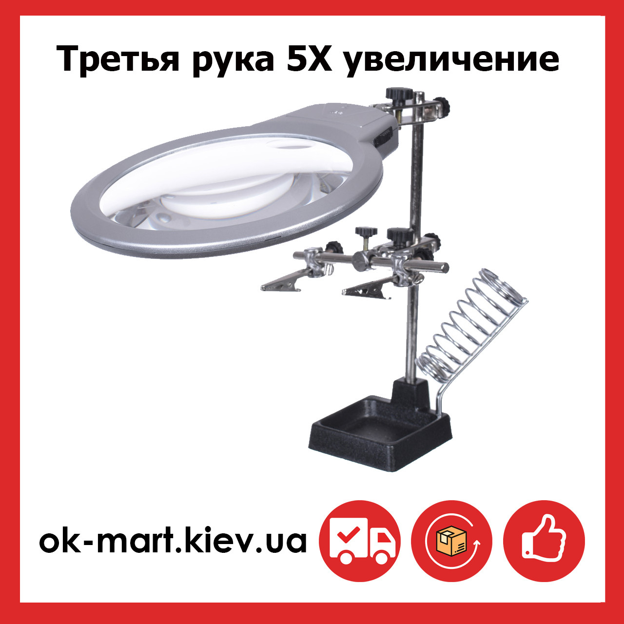 Третья рука 5Х увеличение, LED подсветка, c лупой 85мм