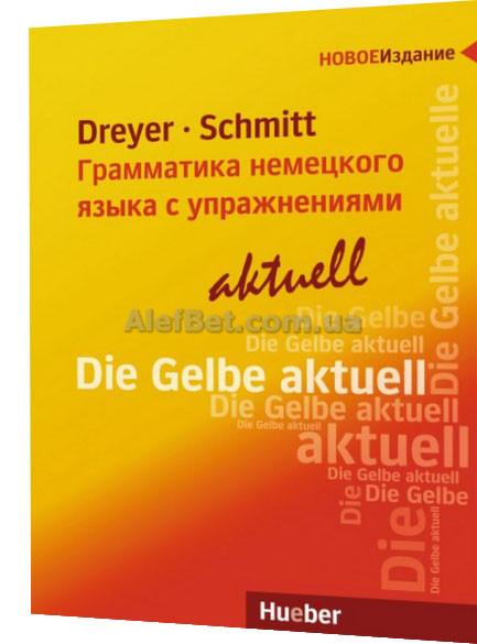 Німецька мова / Lehr - und bungsbuch der deutschen Grammatik. Граматика (російське видання) / Hueber