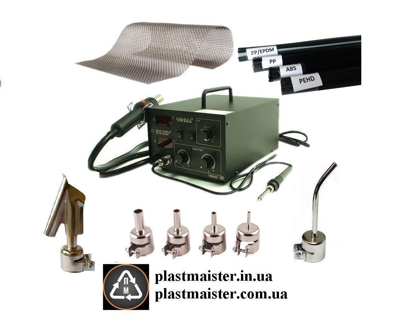 Комплект для сварки и пайки пластика - 852D+  2в1+ 6 насадок + 200г. пластика + сетка