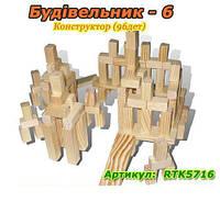 """Конструктор деревянный """"Строитель"""" (96 деталей) RTK5716"""
