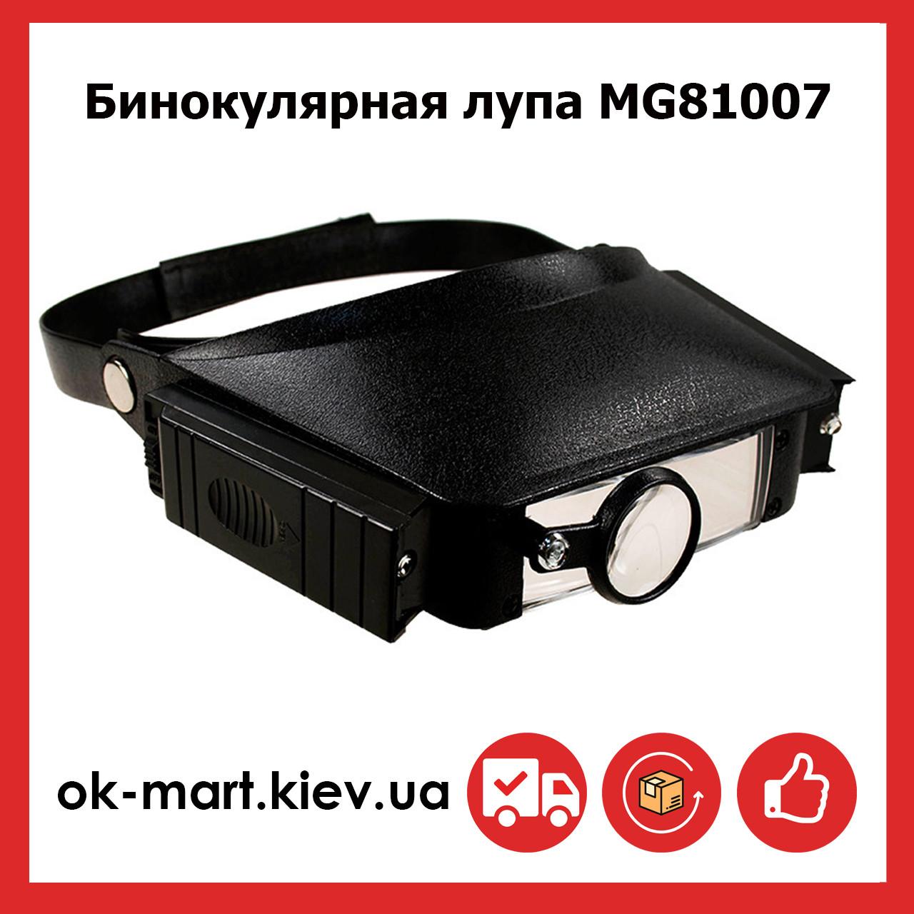 Бинокулярные очки MG81007 с LED подсветкой, увеличение:1,5Х; 3Х; 6,5Х; 8Х, фото 1