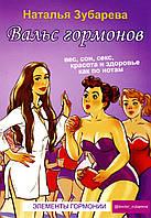 Вальс гомонов (м.п.). Наталья Зубарева