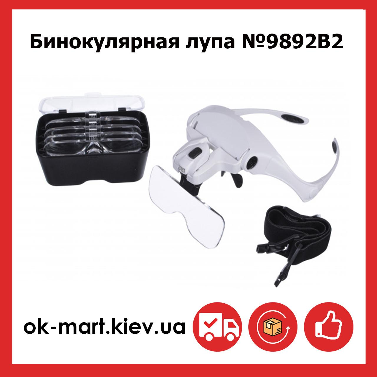 Бинокулярные очки NO.9892B2 с LED подсветкой, увеличение: 1Х 1,5Х2Х2,5Х 3,5Х