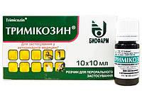 Тримикозин®, 10 (мл)