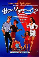 Вальс гомонов-2 (м.п.). Наталья Зубарева