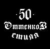 50 оттенков стиля