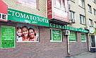 Консультация и помощь по подбору помещения для стоматологии, фото 10