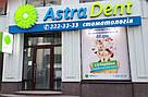 Консультація та допомога по підбору приміщення для стоматології, фото 6