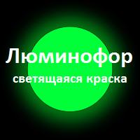 Люминофор - светящийся порошок