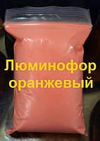 Люминофор Оранжевый-Светящийся порошок