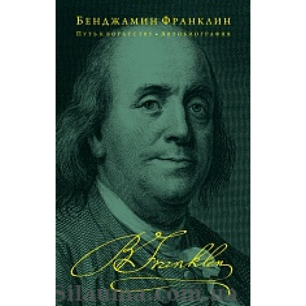 Путь к богатству. Автобиография. Бенджамин Франклин (оформление2)