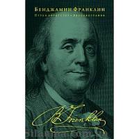 Путь к богатству. Автобиография. Бенджамин Франклин (оформление2), фото 1