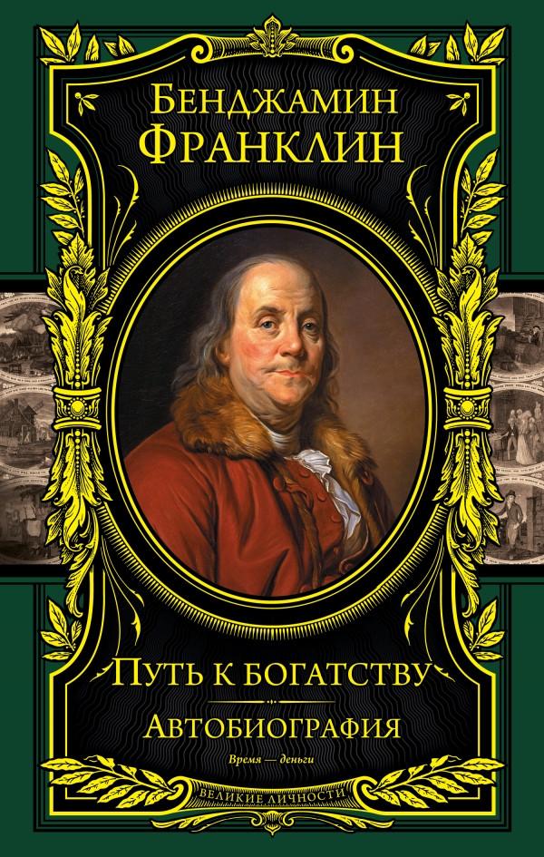 Путь к богатству. Автобиография. Бенджамин Франклин (оформление1)