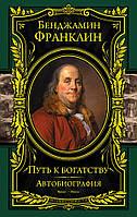 Путь к богатству. Автобиография. Бенджамин Франклин (оформление1), фото 1
