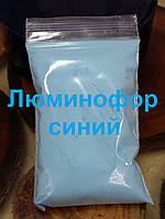 Люминофор Синий - Светящийся порошок