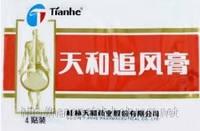 Пластырь «Тяньхэ Гао» обезболивающий - 4 пластины.