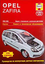 OPEL ZAFIRA   Модели 2005-2009 гг.   Haynes  Ремонт и техническое обслуживание