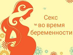 Як займатися сексом під час вагітності