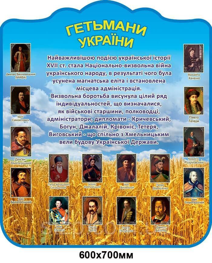 Стенд гетманы Украины Пшеница