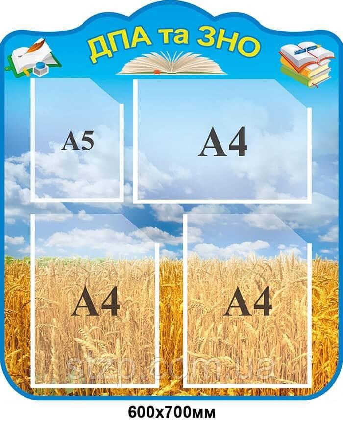 Стенд ГНА и ВНО пшеница