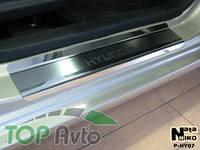 Nataniko Накладки на пороги Hyundai i-10 2007-2013