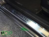 Nataniko Накладки на пороги Kia Cerato 2013-