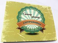 Шоколадный набор Самому ценному сотруднику, фото 1