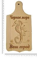 """Доска сувенирная с выжиганием морского конька и надписи """"Черное море""""15*30 см ОПТОМ"""