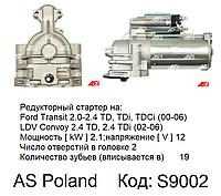 Стартер на Ford Transit 2.4 TDi, Форд Транзит 2.4 тди, новый редукторный S9002 AS-PL