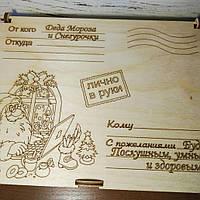 Подарочная новогодняя коробка с дерева. Коробка с гравировкой., фото 1