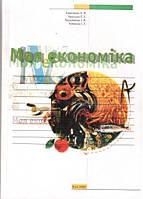 Моя економіка: Підруч. для уч. 8-9-х, 10-х кл. Л. М. Кириленко, Л. П. Крупська, І. М. Пархоменко, І.Є. Тимченко.