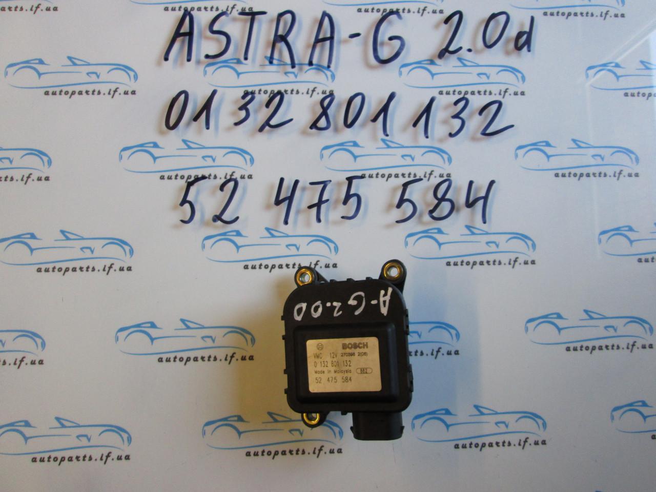 Привод заслонки печки Astra G, Астра 013280132, 52475584