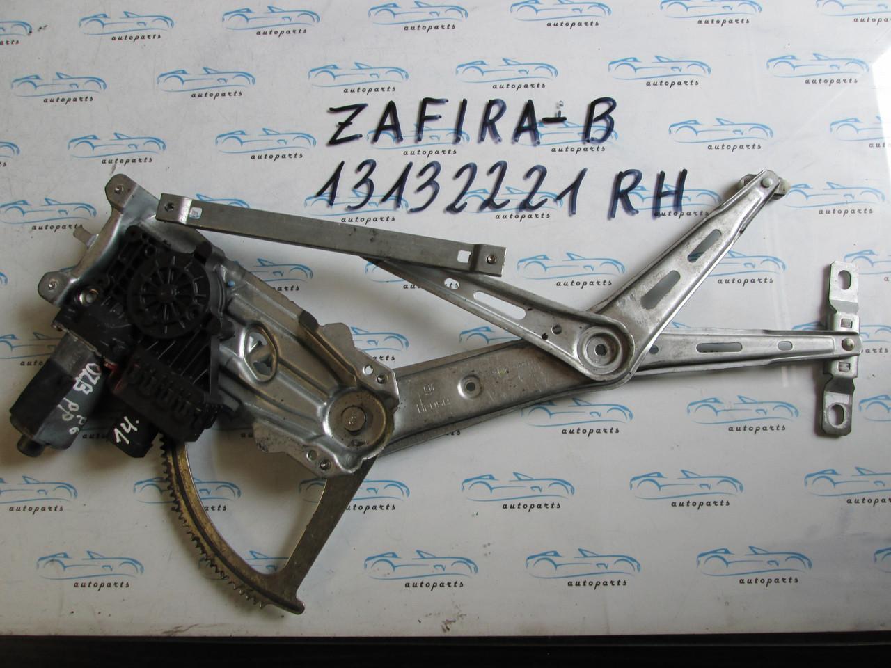 Стеклоподъемник передний правый опель Зафира А, Zafira A 13132221