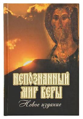 Непознанный мир веры. Жукова Мария Георгиевна