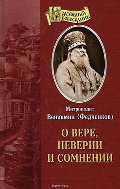 О вере, неверии и сомнении. Митрополит Вениамин Федченков