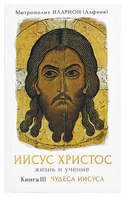 Иисус Христос. Жизнь и учение. Книга 3. Чудеса Иисуса. Митрополит Иларион (Алфеев)