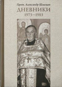 Дневники 1973-1983. Протопресвитер Александр Шмеман
