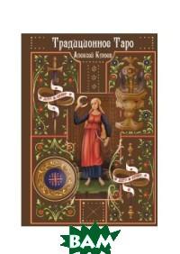 Клюев А.Г. Традиционное Таро