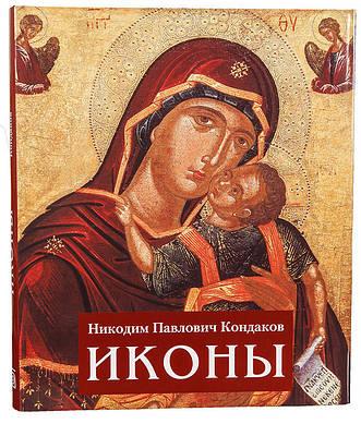 Иконы. Никодим Павлович Кондаков