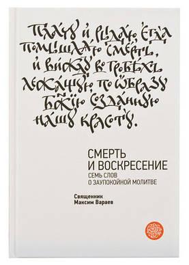 Смерть и Воскресение. Семь слов о заупокойной молитве. Священник Максим Вараев