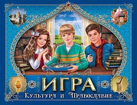 """Игра """"Культура и Православие"""""""