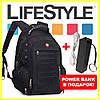 Городской рюкзак Swissgear Wenger + ПОДАРОК Xiaomi Power Bank S2 2600mAh