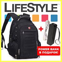 Городской рюкзак Swissgear Wenger + ПОДАРОК Xiaomi Power Bank S2 2600mAh, фото 1