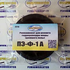Ремкомплект гидроцилиндра опоры (домкрата лапы) (ГЦ 100*63) ПЭ-Ф-1А погрузчик экскаватор фронтальный