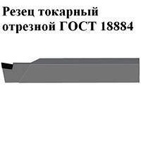 Резец отрезной 25х16х140 Т5К10 (2130-0009)