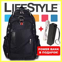 Городской рюкзак Swissgear + Xiaomi Power Bank S2 2600mAh в Подарок