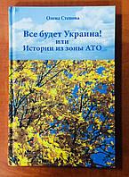 Все будет Украина! или Истории из зоны АТО, автор Олена Степова