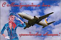 7 Декабря Международный день гражданской авиации