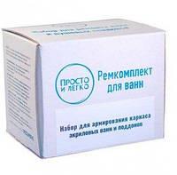 Набор для восстановления армирующего слоя акриловых ванн. ТМ Просто и Легко - 131642